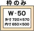 木枠W-50