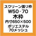 スクリーン張り枠 W50-70
