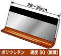 スキージ(ウレタン50、厚さ6mm)26〜30cm
