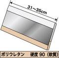 スキージ(ウレタン90、厚さ6mm)31〜35cm