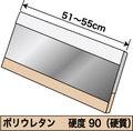 スキージ(ウレタン90、厚さ6mm)51〜55cm