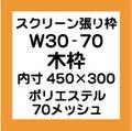 スクリーン張り枠 W30-70