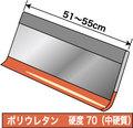 スキージ(ウレタン70、厚さ6mm)51〜55cm