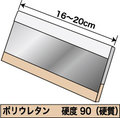 スキージ(ウレタン90、厚さ6mm)16〜20cm