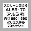 スクリーン張り枠 AL59-70