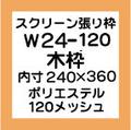 スクリーン張り枠 W24-120