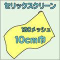 セリックスクリーン120メッシュ、10cm巾