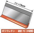 スキージ(ウレタン70、厚さ6mm)11〜15cm