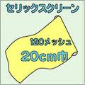 セリックスクリーン120メッシュ、20cm巾