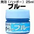 発泡(ハッポー) 25ml ブルー