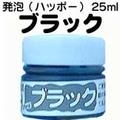 発泡(ハッポー) 25ml ブラック