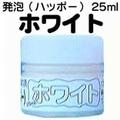 発泡(ハッポー) 25ml ホワイト