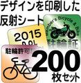 反射シート(デザイン印刷)200枚
