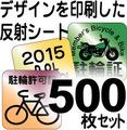 反射シート(デザイン印刷)500枚