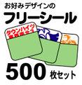 フリーシール 500枚