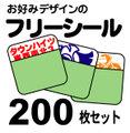 フリーシール 200枚