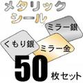 メタリックシール、50枚セット