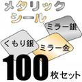 メタリックシール、100枚セット