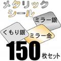 メタリックシール、150枚セット
