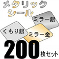 メタリックシール、200枚セット