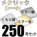 メタリックシール、250枚セット