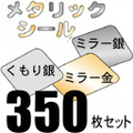 メタリックシール、350枚セット