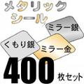 メタリックシール、400枚セット