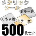 メタリックシール、500枚セット