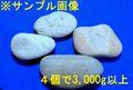 姫川薬石 4個で3,000g強セット