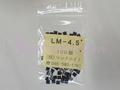 MAC8|スペーサー|LM-4.5  (100個セット)
