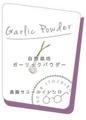 ガーリックパウダー(10g入り)