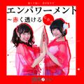 カンシャクノヒナCD『エンパワーメント~赤く透けるヒカリ~』