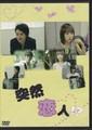夢朝千代・誉あう出演DVD『短編映画:突然恋人!? 』