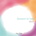 《誉あう》 Single CD『Season to fade』