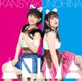 《カンシャクノヒナ》シングルCD『ANIMA』