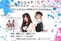 【カンシャクノヒナ 】1st  ワンマンライブ開催  〜あうりょん3年目記念!〜