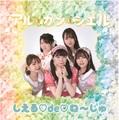 《しえる♡de♡ね~じゅ》シングルCD『アル・カン・シエル』