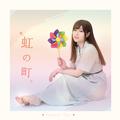 《なづ季澪》1st SingleCD『虹の町』