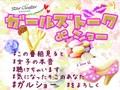 【予約受付中】9月22日(水)西川口GALAXY「ガールズトークdeショー」