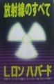 放射線のすべて