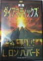 ダイアネティックス DVD