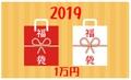 2019 セカンドステージ納得福袋 1万円セット
