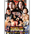 DVDシリーズ 『SECRET BASE 横浜プロレス祭り・2015 GW』