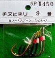 チヌヒネリ8・9号(横アイ)