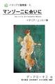 『マンゾーニに会いに』イタリア文藝叢書‐5