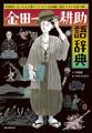 署名本『金田一耕助語辞典 名探偵にまつわる言葉をイラストと豆知識で頭をかきかき読み解く』