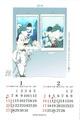 楢喜八2019年カレンダー(ミステリ)