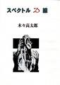 『スペクトルD線』湘南探偵倶楽部叢書31