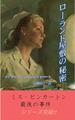 『ローランド屋敷の秘密』ヒラヤマ探偵文庫11