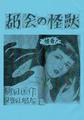 『都会の怪獣』湘南探偵倶楽部叢書臨時増刊第二号